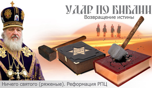 Библия и Гундяев