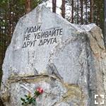 Памятник в Карелии